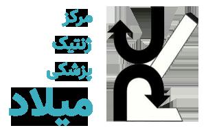 مرکز ژنتیک پزشکی میلاد Logo